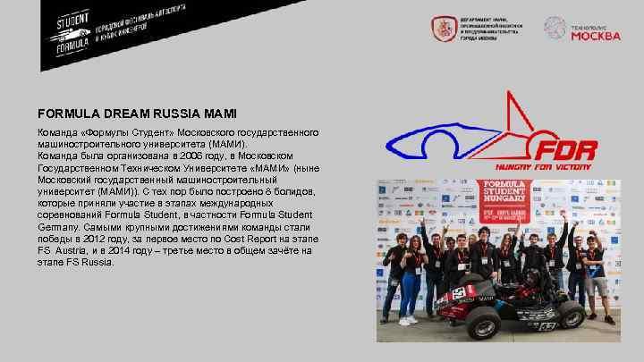 FORMULA DREAM RUSSIA MAMI Команда «Формулы Студент» Московского государственного машиностроительного университета (МАМИ). Команда была
