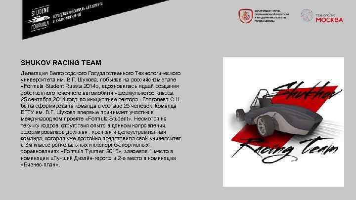 SHUKOV RACING TEAM Делегация Белгородского Государственного Технологического университета им. В. Г. Шухова, побывав на