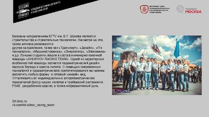 Базовым направлением БГТУ им. В. Г. Шухова является строительство и строительные технологии. Несмотря на