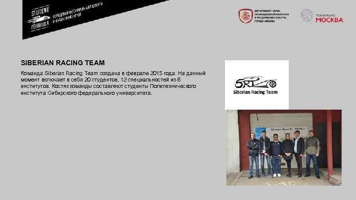 SIBERIAN RACING TEAM Команда Siberian Racing Team создана в феврале 2015 года. На данный