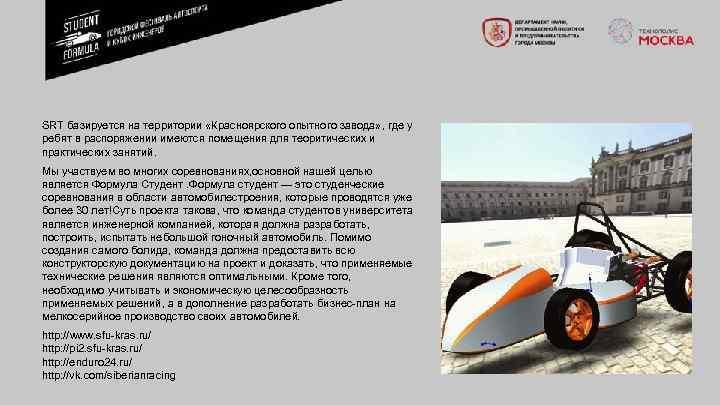 SRT базируется на территории «Красноярского опытного завода» , где у ребят в распоряжении имеются