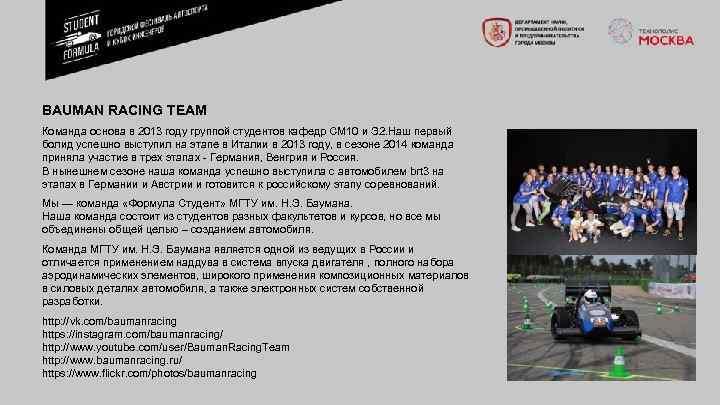 BAUMAN RACING TEAM Команда основа в 2013 году группой студентов кафедр СМ 10 и