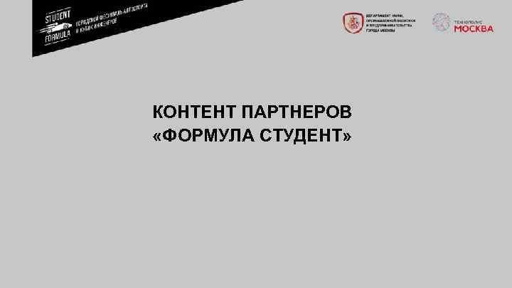 КОНТЕНТ ПАРТНЕРОВ «ФОРМУЛА СТУДЕНТ»