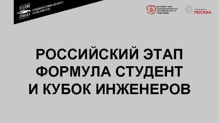 РОССИЙСКИЙ ЭТАП ФОРМУЛА СТУДЕНТ И КУБОК ИНЖЕНЕРОВ