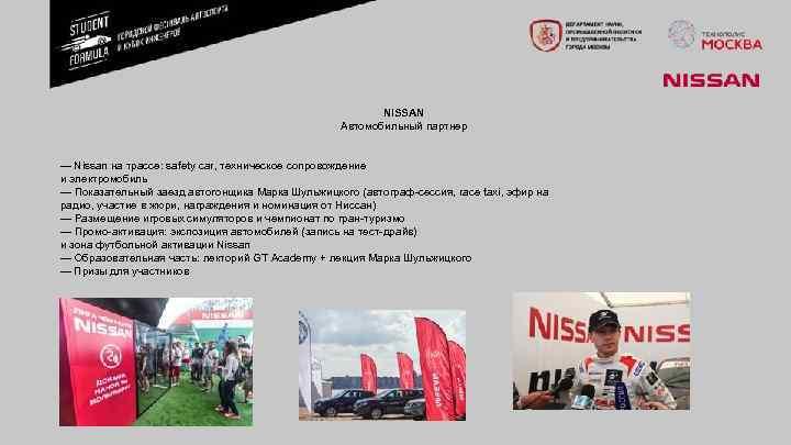 NISSAN Автомобильный партнер — Nissan на трассе: safety car, техническое сопровождение и электромобиль —