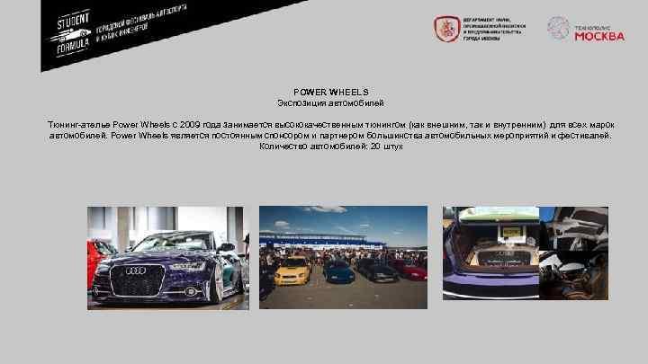POWER WHEELS Экспозиция автомобилей Тюнинг ателье Power Wheels с 2009 года занимается высококачественным тюнингом