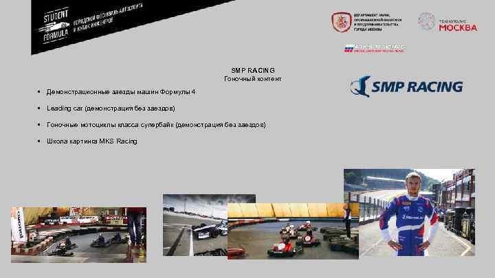 SMP RACING Гоночный контент • Демонстрационные заезды машин Формулы 4 • Leading car (демонстрация