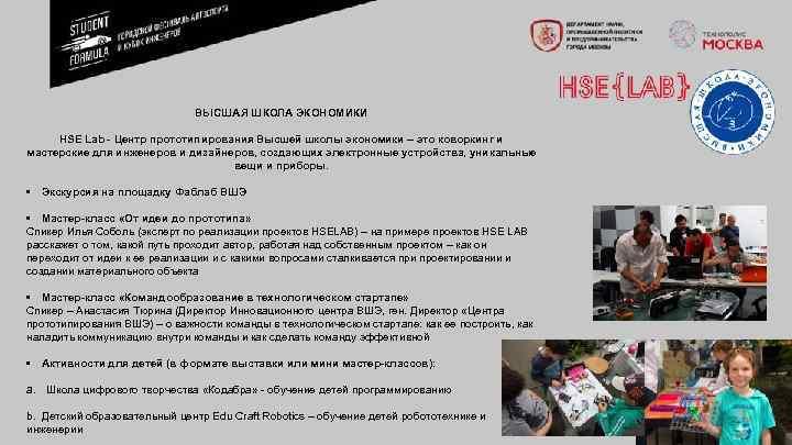 ВЫСШАЯ ШКОЛА ЭКОНОМИКИ HSE Lab - Центр прототипирования Высшей школы экономики – это коворкинг