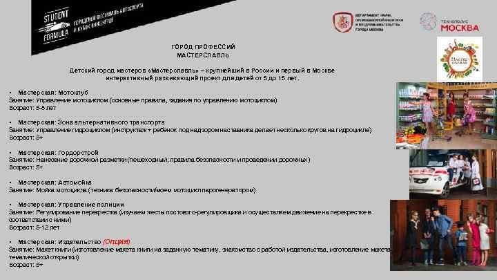 ГОРОД ПРОФЕССИЙ МАСТЕРСЛАВЛЬ Детский город мастеров «Мастерславль» – крупнейший в России и первый в