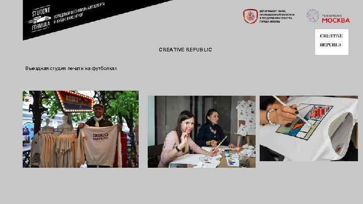 CREATIVE REPUBLIC Выездная студия печати на футболках
