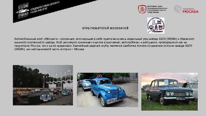 КЛУБ ЛЮБИТЕЛЕЙ МОСКВИЧЕЙ Автомобильный клуб «Москвич» коллекция, включающая в себя практически весь модельный ряд