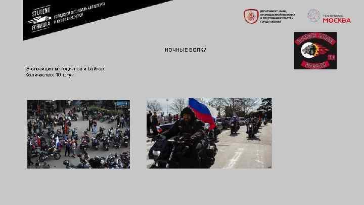 НОЧНЫЕ ВОЛКИ Экспозиция мотоциклов и байков Количество: 10 штук