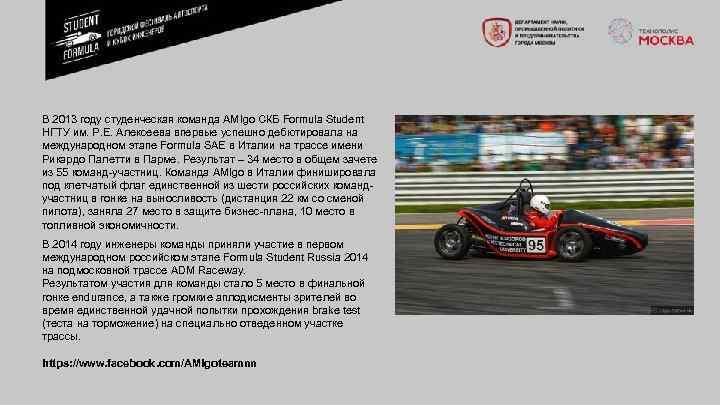 В 2013 году студенческая команда AMIgo СКБ Formula Student НГТУ им. Р. Е. Алексеева