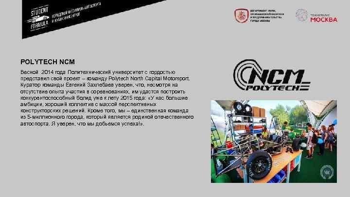 POLYTECH NCM Весной 2014 года Политехнический университет с гордостью представил свой проект – команду