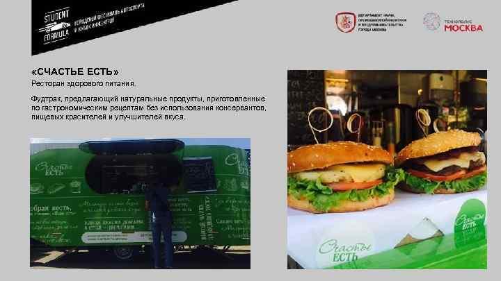 «СЧАСТЬЕ ЕСТЬ» Ресторан здорового питания. Фудтрак, предлагающий натуральные продукты, приготовленные по гастрономическим рецептам