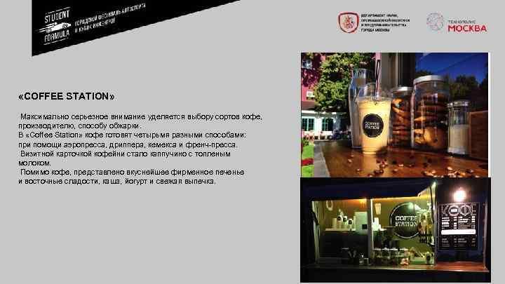 «COFFEE STATION» Максимально серьезное внимание уделяется выбору сортов кофе, производителю, способу обжарки. В