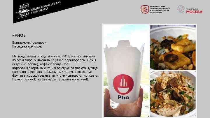 «PHO» Вьетнамский ресторан. Передвижное кафе. Мы предлагаем блюда вьетнамской кухни, популярные во всём