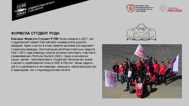ФОРМУЛА СТУДЕНТ РУДН Команда Формула Студент РУДН была создана в 2011, как студенческий проект