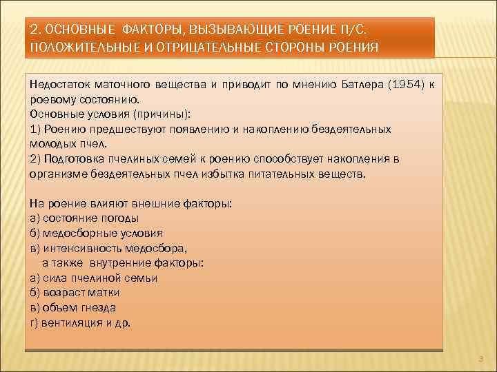 2. ОСНОВНЫЕ ФАКТОРЫ, ВЫЗЫВАЮЩИЕ РОЕНИЕ П/С. ПОЛОЖИТЕЛЬНЫЕ И ОТРИЦАТЕЛЬНЫЕ СТОРОНЫ РОЕНИЯ Недостаток маточного вещества