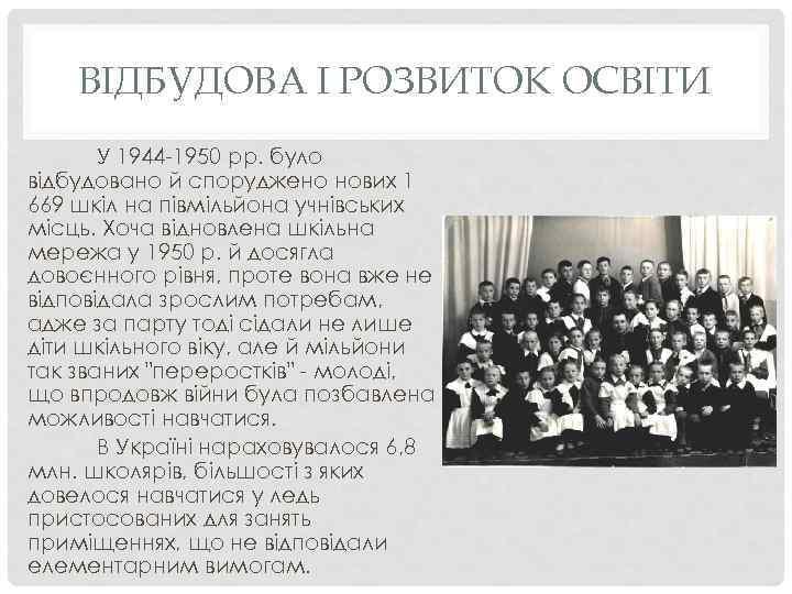 ВІДБУДОВА І РОЗВИТОК ОСВІТИ У 1944 -1950 pp. було відбудовано й споруджено нових 1