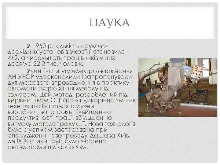 НАУКА У 1950 р. кількість науководослідних установ в Україні становила 462, а чисельність працівників