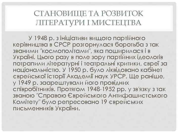 СТАНОВИЩЕ ТА РОЗВИТОК ЛІТЕРАТУРИ І МИСТЕЦТВА У 1948 р. з ініціативи вищого партійного керівництва