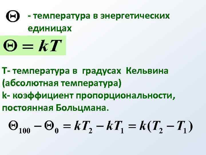 - температура в энергетических единицах Т- температура в градусах Кельвина (абсолютная температура) k- коэффициент