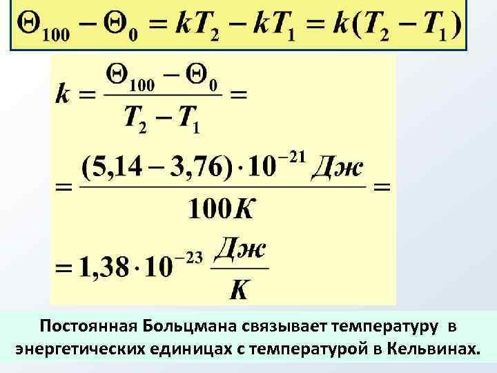 Постоянная Больцмана связывает температуру в энергетических единицах с температурой в Кельвинах.