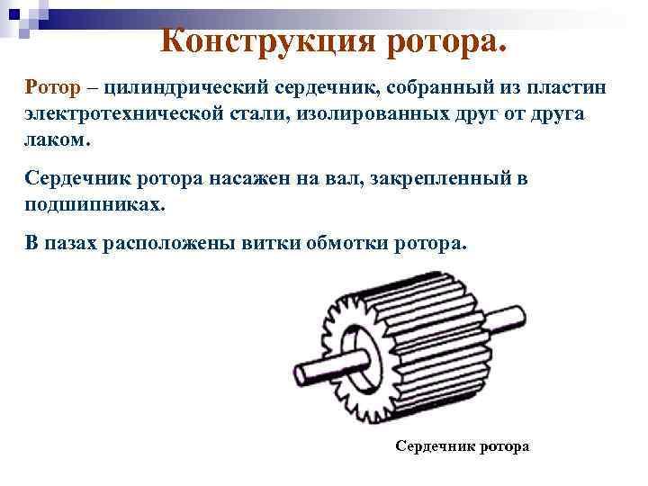 Конструкция ротора. Ротор – цилиндрический сердечник, собранный из пластин электротехнической стали, изолированных друг от