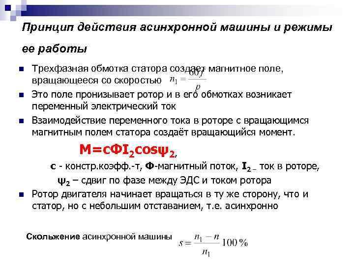 Принцип действия асинхронной машины и режимы ее работы n n n Трехфазная обмотка статора