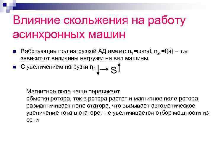 Влияние скольжения на работу асинхронных машин n n Работающие под нагрузкой АД имеет: n