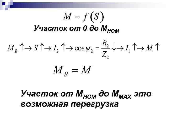 Участок от 0 до МНОМ Участок от МНОМ до ММАХ это возможная перегрузка