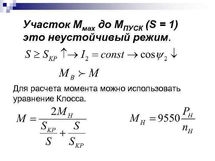 Участок Ммах до МПУСК (S = 1) это неустойчивый режим. Для расчета момента можно