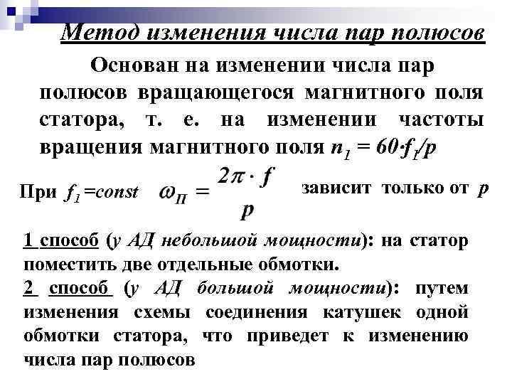 Метод изменения числа пар полюсов Основан на изменении числа пар полюсов вращающегося магнитного поля