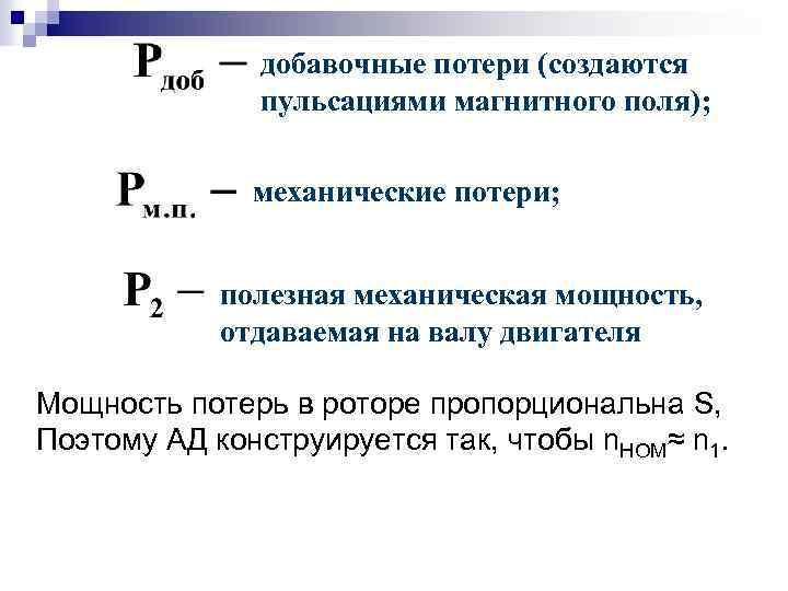 добавочные потери (создаются пульсациями магнитного поля); механические потери; полезная механическая мощность, отдаваемая на валу