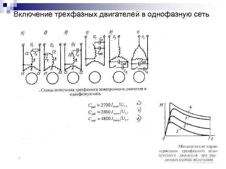 Включение трехфазных двигателей в однофазную сеть