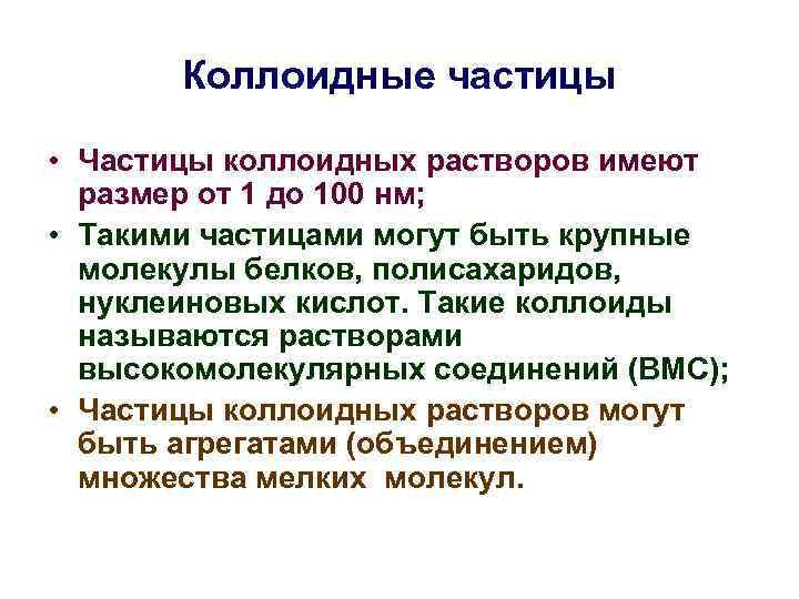 Коллоидные частицы • Частицы коллоидных растворов имеют размер от 1 до 100 нм; •