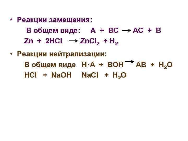 • Реакции замещения: В общем виде: А + ВС Zn + 2 HCl