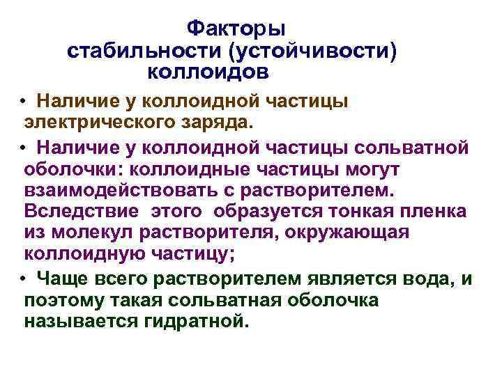 Факторы стабильности (устойчивости) коллоидов • Наличие у коллоидной частицы электрического заряда. • Наличие у