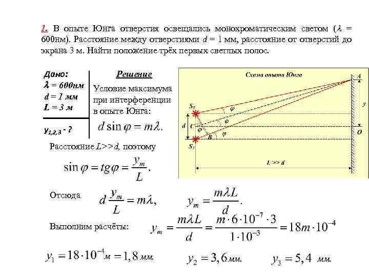 Формулы для решения задач интерференция сопромат примеры решения задач на балки
