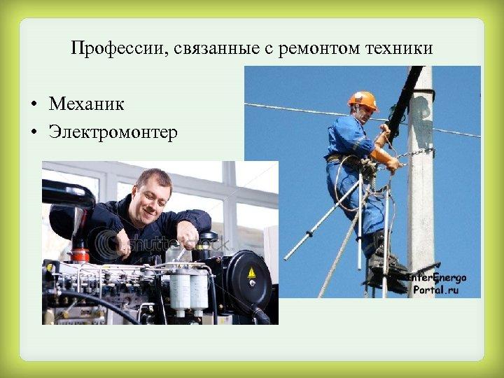 Профессии, связанные с ремонтом техники • Механик • Электромонтер