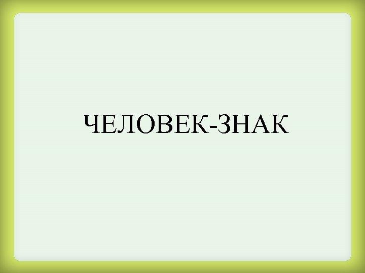 ЧЕЛОВЕК-ЗНАК