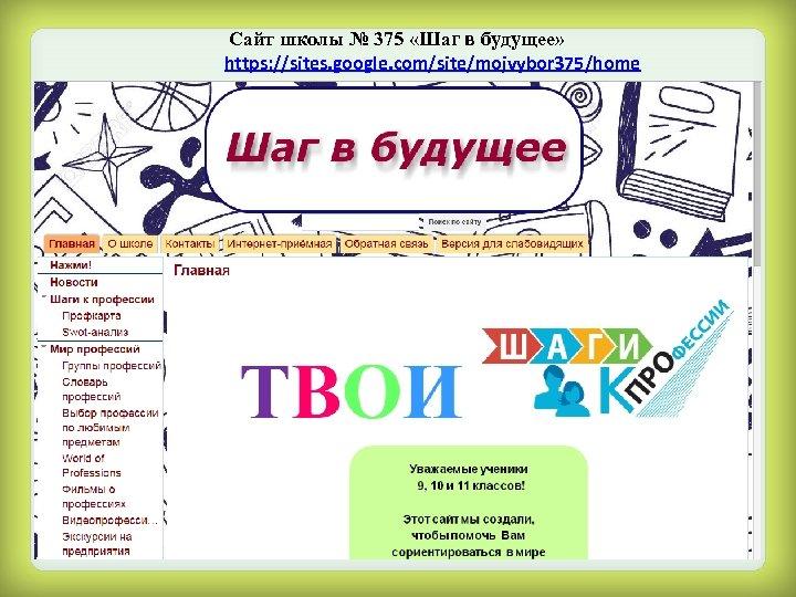 Сайт школы № 375 «Шаг в будущее» https: //sites. google. com/site/mojvybor 375/home