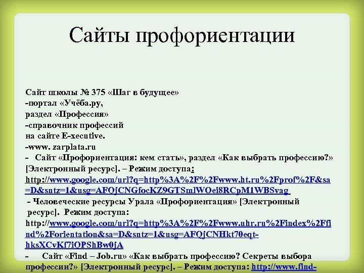 Сайты профориентации Сайт школы № 375 «Шаг в будущее» -портал «Учёба. ру, раздел «Профессия»