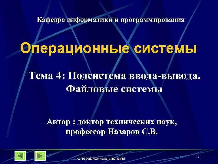 Кафедра информатики и программирования Операционные системы Тема 4: Подсистема ввода-вывода. Файловые системы Автор :
