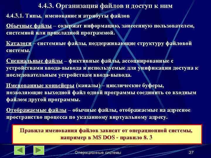 4. 4. 3. Организация файлов и доступ к ним 4. 4. 3. 1. Типы,