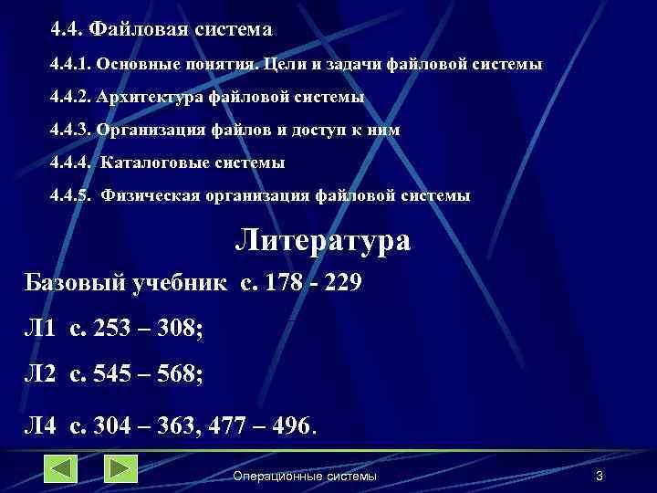 4. 4. Файловая система 4. 4. 1. Основные понятия. Цели и задачи файловой системы