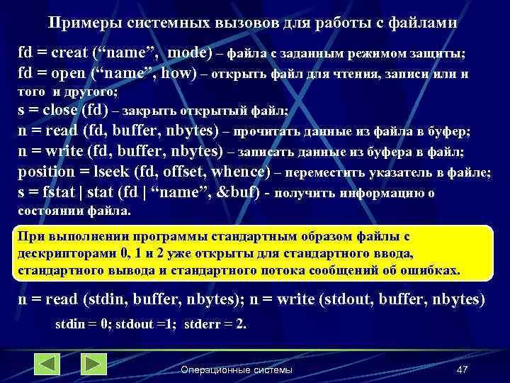 """Примеры системных вызовов для работы с файлами fd = creat (""""name"""", mode) – файла"""