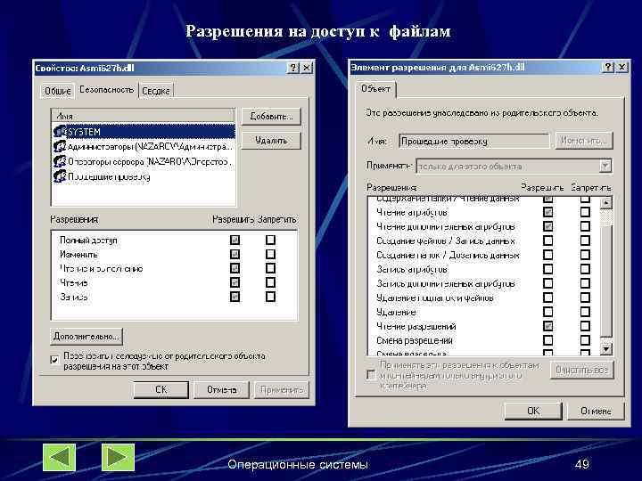 Разрешения на доступ к файлам Операционные системы 49