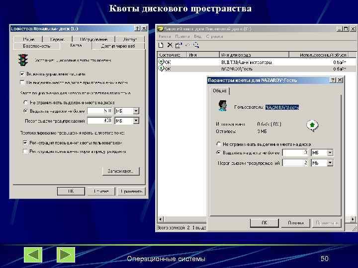 Квоты дискового пространства Операционные системы 50